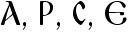 Букви 3
