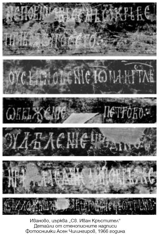 Стенописи - ил. 1