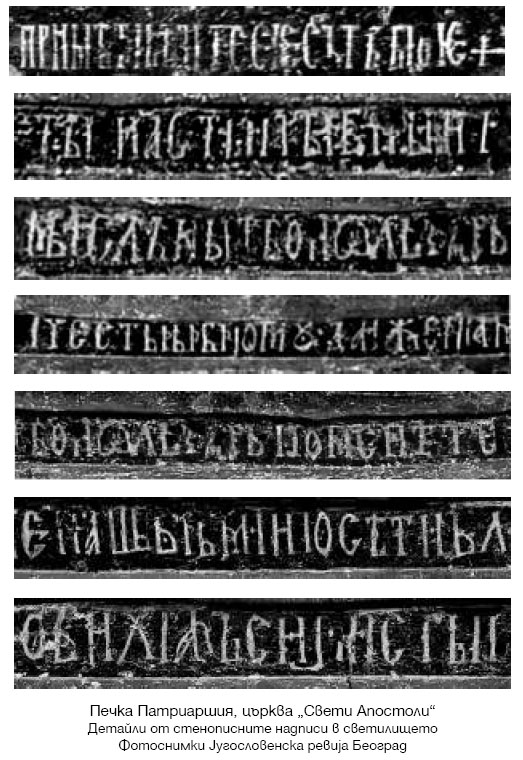 Стенописи - ил. 2