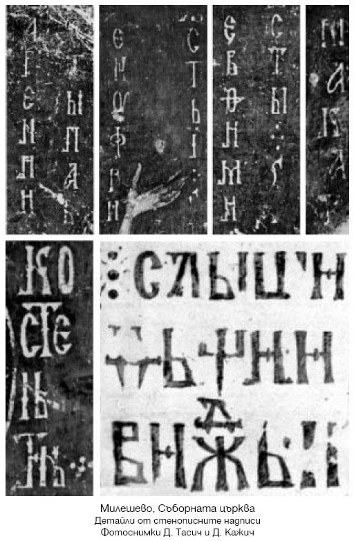 Стенописи - ил. 3