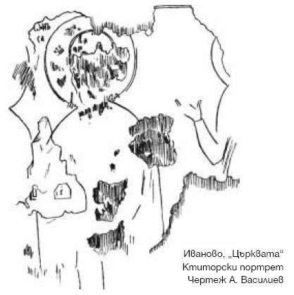 Ктиторски портрет - чертеж А. Василиев