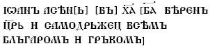 Йоан Асен в Христа Бога цар и самодържец на всички българи и гърци.