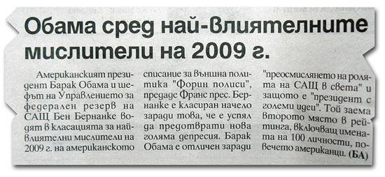 """Вестник """"Българска армия"""", брой от 5 декември 2009 г."""