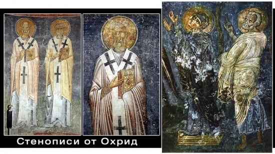 Стенописи от Охрид