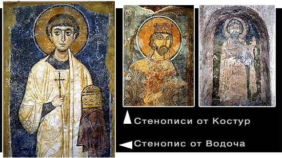 Стенописи от Костур и Водоча
