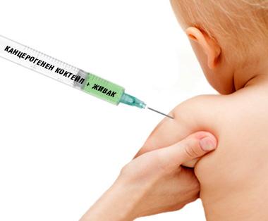 vaccinebaby.jpg